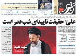 صفحه اول روزنامههای ۶ تیر ۹۵
