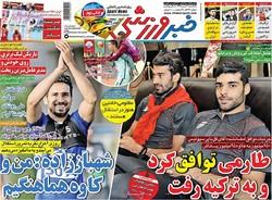 صفحه اول روزنامههای ورزشی ۶ تیر ۹۵