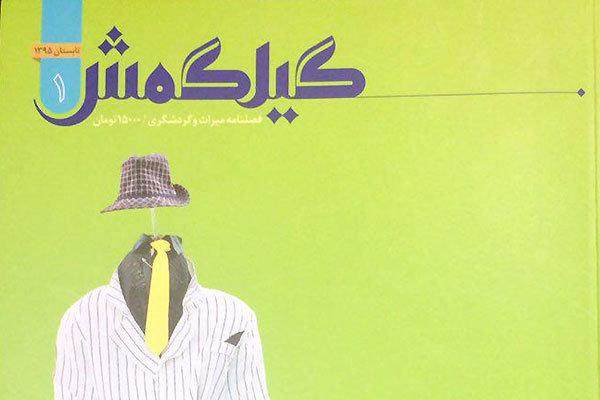 یک مجله سنگی در حوزه میراث و گردشگری منتشر شد