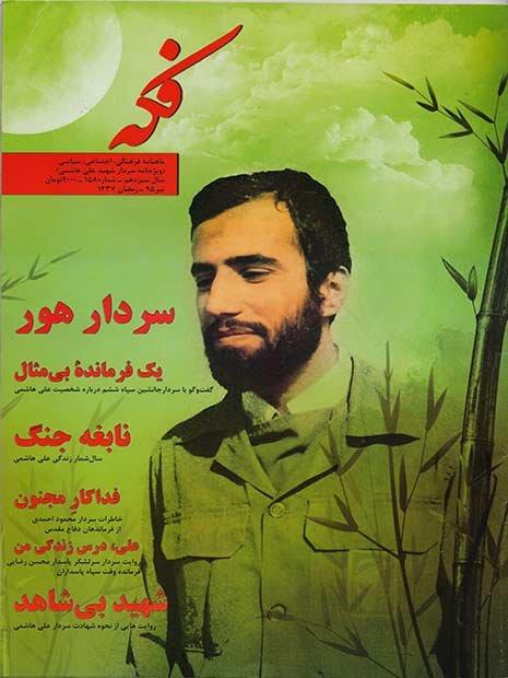شماره جدید فکه با پرونده شهید هاشمی منتشر شد
