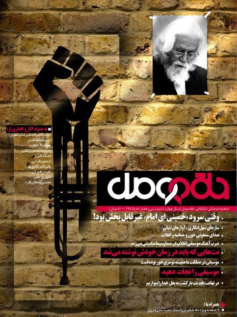 «حلقه وصل» با پرونده ویژه «موسیقی انقلاب اسلامی» روی دکه رفت
