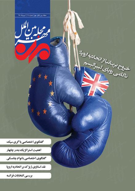 شماره 15 مجله بین الملل مهر