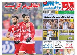 صفحه اول روزنامههای ورزشی ۸ تیر ۹۵