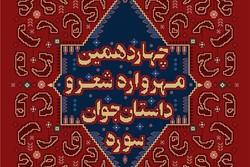 معرفی راهیافتگان بخش ترانه  جشنواره شعر و داستان جوان سوره