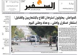 صفحه اول روزنامههای عربی ۸ تیر ۹۵