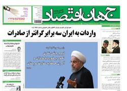 صفحه اول روزنامههای اقتصادی ۹ تیر ۹۵
