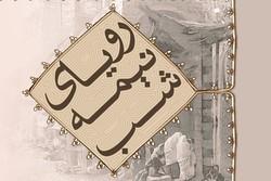 رویای نیمه شب به چاپ هفتاد و هشتم رسید