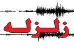 زلزله ۴ ریشتری سراوان را لرزاند