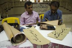 کتابت وحی در مازندران