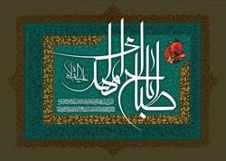 ابتلائات و آسیبهای دوران غیبت/ سخت ترین امتحان شیعیان چیست؟