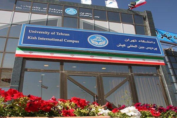 اسامی داوطلبان مصاحبه دکتری پردیس کیش دانشگاه تهران اعلام شد