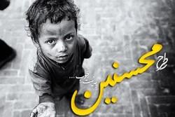 هدفگذاری سال جاری سرانه هر یتیم در زنجان ۳۰۰ هزار تومان است