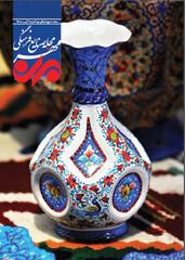 مجله صنایع فرهنگی