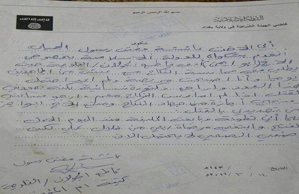 بالوثيقة: مجاهدة نِكاح تطلب من خليفة داعش إجازة جنسية!