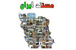 مستند ایران در ۴۰۰ قسمت تولید و پخش می شود