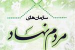 مجمع استانی سازمانهای مردمنهاد در اردبیل برگزار شد