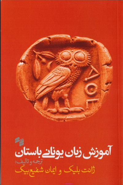 آموزش زبان یونانی باستان