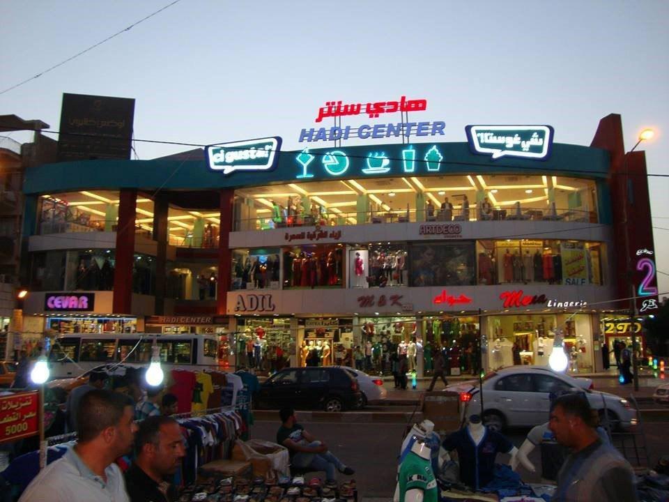 مركز تجاري في منطقة الكرادة قبل التفجير الارهابي