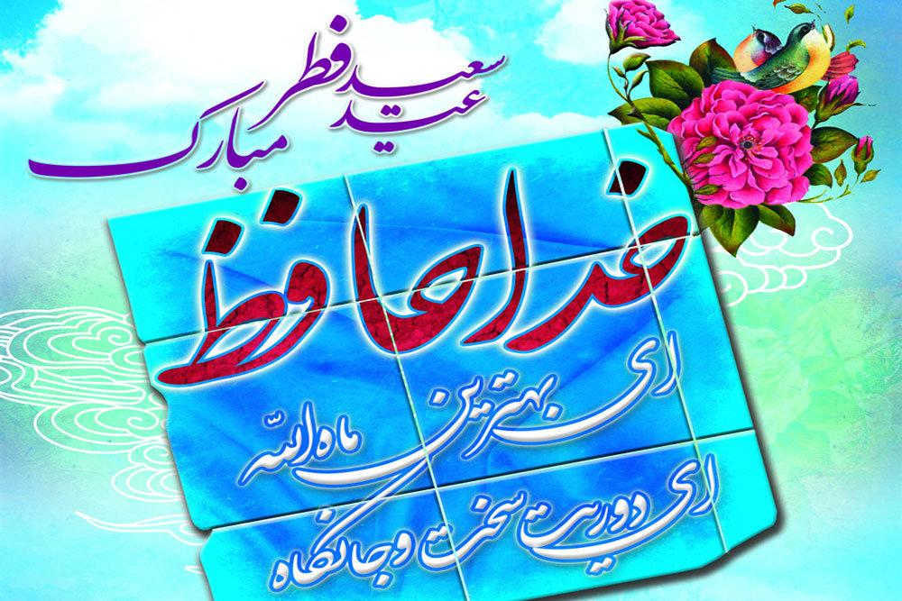 خداحافظ ای ماه خوب خدا/ عید فطر جشن بازگشت انسان بهسوی خداست
