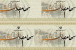 ایجاد بحران در اقتصاد ایران با پرداخت سود سهام عدالت