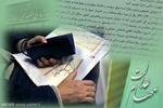جزئیات برگزاری مجامع الکترونیک شرکت های سرمایهگذاری سهام عدالت