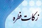 محاسبه و پرداخت آنلاین فطریه و کفاره در سایت بهزیستی استان یزد
