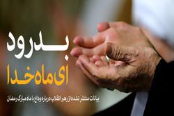 بیانات منتشر نشده حضرت آیتالله خامنهای درباه وداع با ماه مبارک رمضان