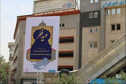 برپایی برنامههای فرهنگی متنوع پیرامون مصلای امام خمینی(ره)