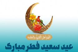 ویژهبرنامههای سازمان فرهنگی هنری به مناسبت عید سعید فطر