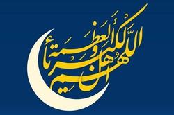 عید فطر، روز بازگشت به فطرت است/ پیوند عبادت و انفاق در روز عید
