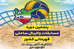 پنجمین دوره مسابقات والیبال ساحلی قهرمانی کشور برگزار میشود
