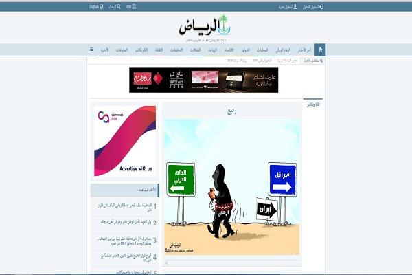صحيفة سعودية تحض على الارهاب في ايران