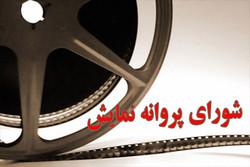 پروانه نمایش ۳۳ فیلم در شبکه نمایش خانگی صادر شد