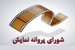 پروانه نمایش ۱۶ فیلم و سریال صادر شد/ اجازه توزیع «عاشقانه»
