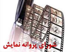 پروانه ساخت و نمایش ۱۴ اثر در شبکه نمایش خانگی صادر شد