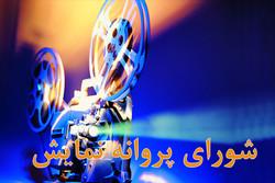 مجوز نمایش ۵ فیلم صادر شد