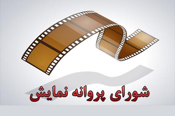 پروانه نمایش ۱۷ فیلم در شبکه نمایش خانگی صادر شد
