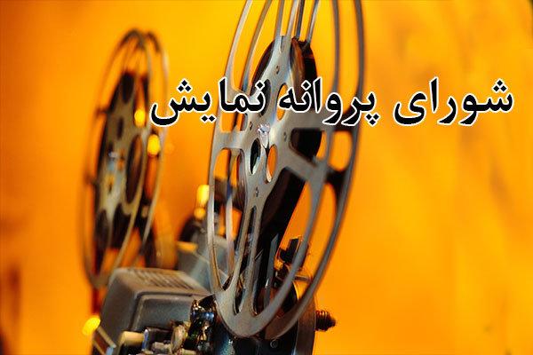 صدور پروانه ساخت و نمایش ۲۶ فیلم و سریال در شبکه نمایش خانگی