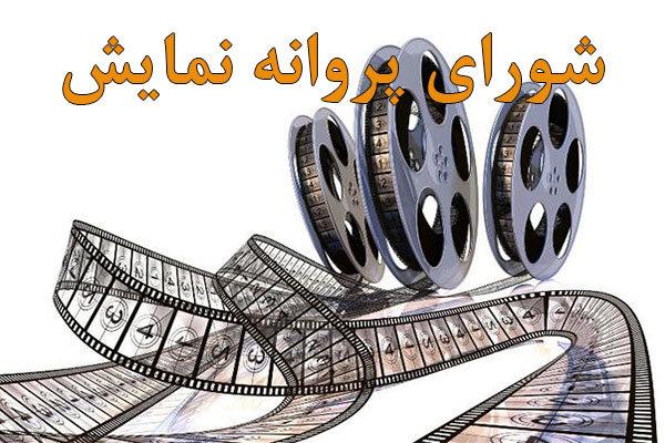 پروانه ساخت و نمایش ۲۲ اثر در شبکه نمایش خانگی صادر شد