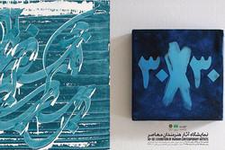نمایشگاه «سی در سی» برپا میشود/ نمایش نقاشیخطها در گالری مژده