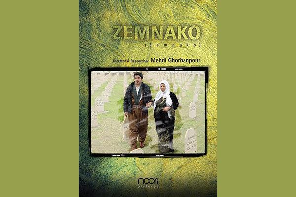 پخش جهانی «زمناکو» توسط شرکت «نوری پیکچرز» آغاز شد