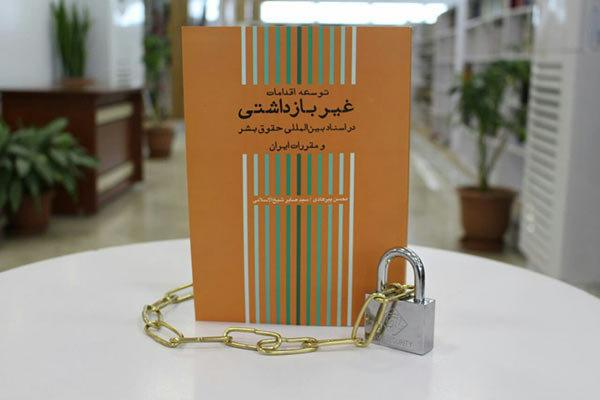 کتاب «غیر بازداشتی» رونمایی میشود