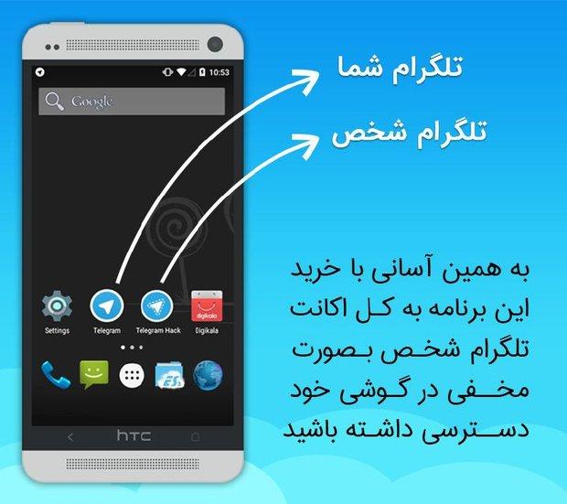 اموزش+هک+تلگرام+با+گوشی