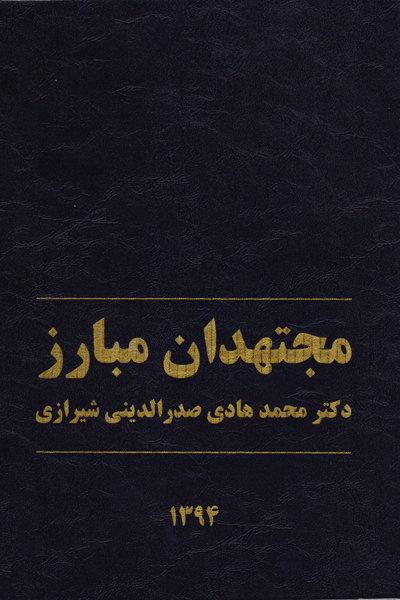 «مجتهدان مبارز» به بازار کتاب رسیدند