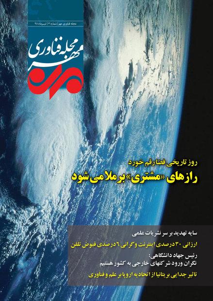 سومین شماره مجله «فناوری مهر» منتشر شد