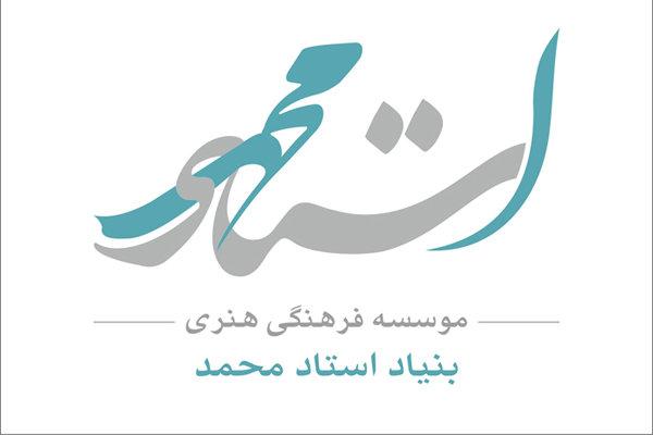 آثار شرکت کننده در دومین یادنامه استادمحمد معرفی شدند