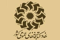 کتابخانه عمومی خواجهنصیر طوسی افتتاح میشود