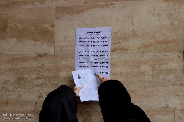 نشانی محل رفع نقص کارت شرکت در کنکور ۹۷ اعلام شد