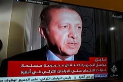 اردوغان يعلن إنهاء محاولة الانقلاب في تركيا