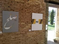 نمایشگاه پوستر صلح شیراز